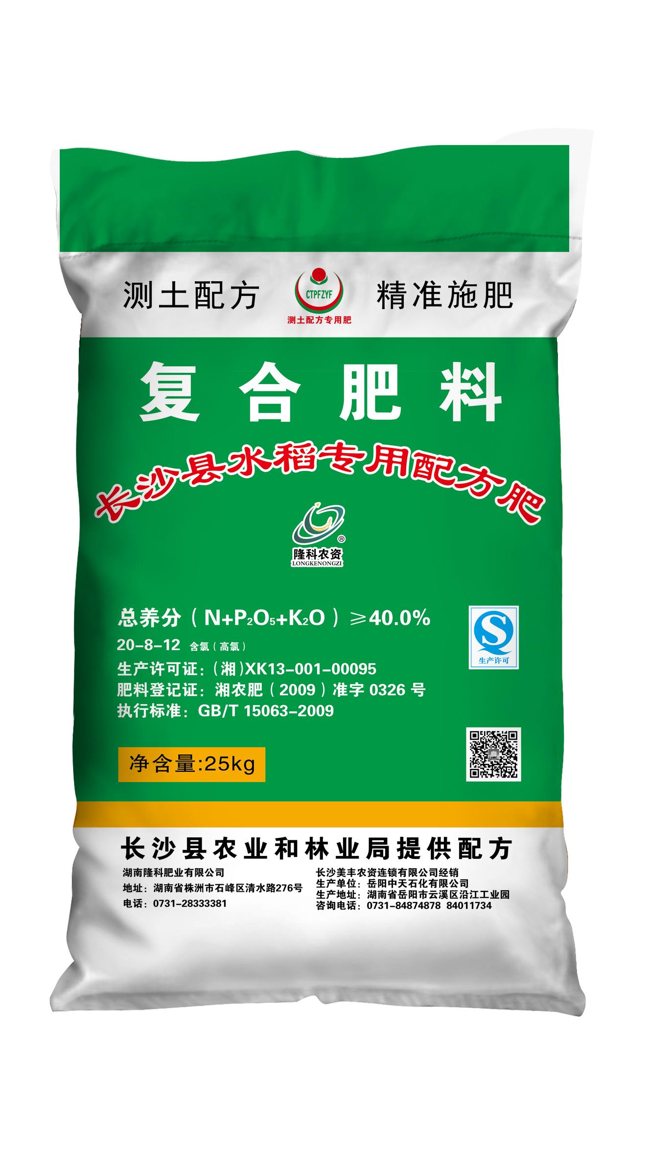 雷火竞技农资20-8-12复合肥料(水稻专用)
